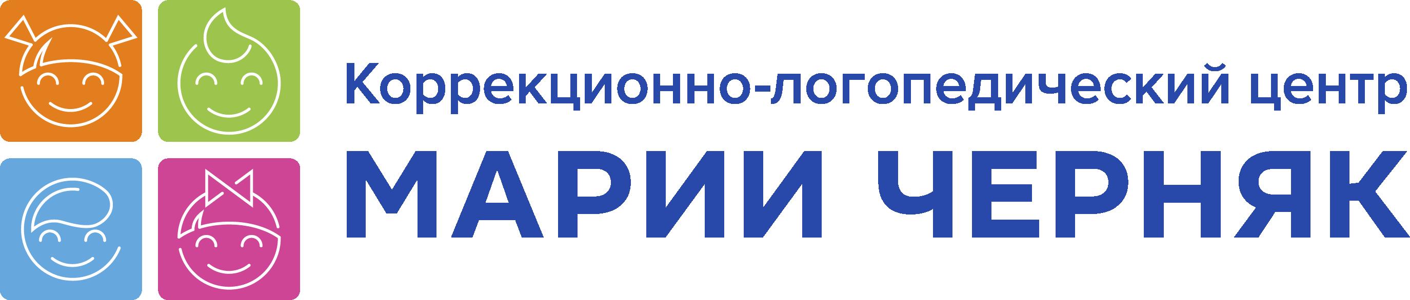 Коррекционно-логопедический центр Марии Черняк